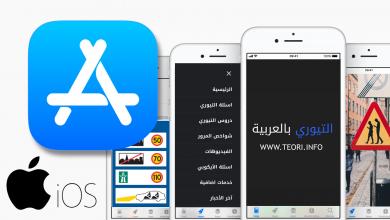 Photo of تطبيق التيوري بالعربية لأجهزة الايفون اصبح جاهز للتحميل !