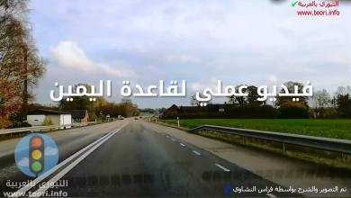 Photo of فيديو شرح عملي لقاعدة اليمين متى واين وكيف نطبق قاعدة اليمين