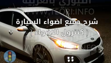 Photo of شرح جميع اضواء السيارة ( كنترول الاضواء )