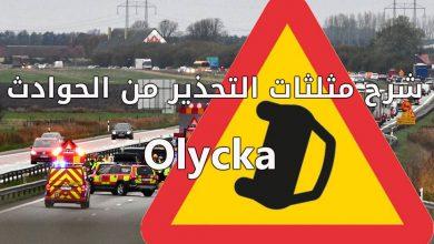 Photo of شرح مثلثات التحذير من الحوادث Olycka trianglar