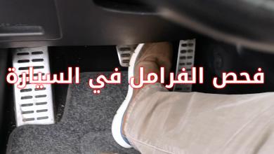Photo of فحص فرامل السيارة