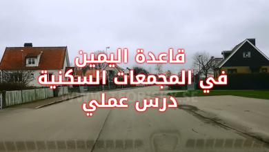 Photo of قاعدة اليمين في المجمعات السكنية