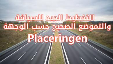 Photo of السياقة والتموضع الصحيح Placeringen
