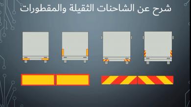 Photo of شرح لوحات الشاحنات الثقيلة والمقطورات