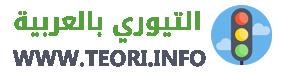 التيوري بالعربية