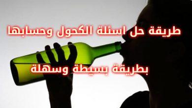 Photo of شرح طريقة حساب نسب الكحول وحرق الكحول في الجسم